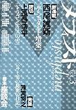 メフィスト 2013 VOL.3 (講談社ノベルス)