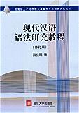 现代汉语语法研究教程 (教育部人才培养模式改革和开放教育试点教材)