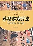 心灵花园沙盘游戏与艺术心理治疗丛书:沙盘游戏疗法