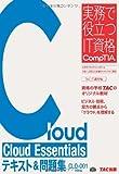 Cloud Essentials テキスト&問題集 CLO‐001対応版 (実務で役立つIT資格 CompTIAシリーズ)