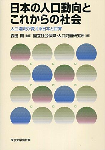 日本の人口動向とこれからの社会: 人口潮流が変える日本と世界