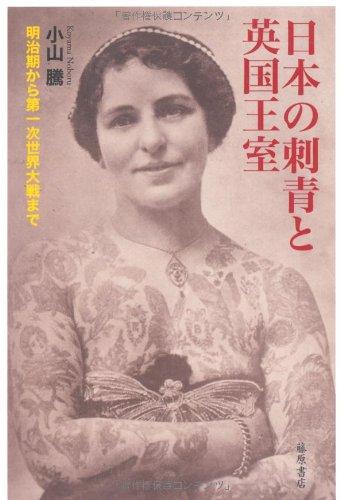 日本の刺青と英国王室 〔明治期から第一次世界大戦まで〕