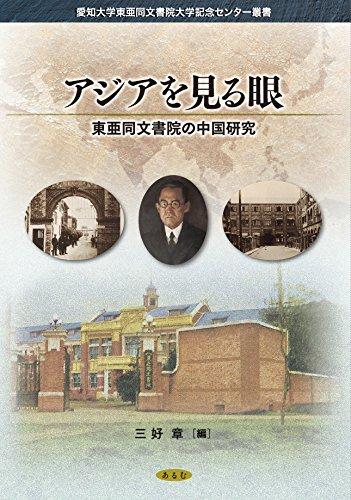 アジアを見る眼: 東亜同文書院の中国研究