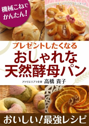 japanese bread book - 6