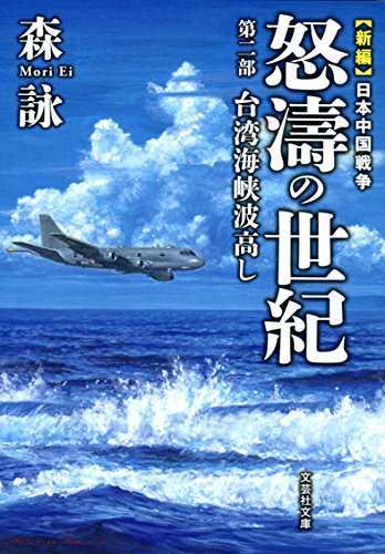 【文庫】 新編 日本中国戦争 怒濤の世紀 第二部 台湾海峡波高し (文芸社文庫 も 4-6)