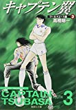 CAPTAIN TSUBASA World Youth Championship Vol.3 [ Shueisha Bunko ][ In Japanese ]