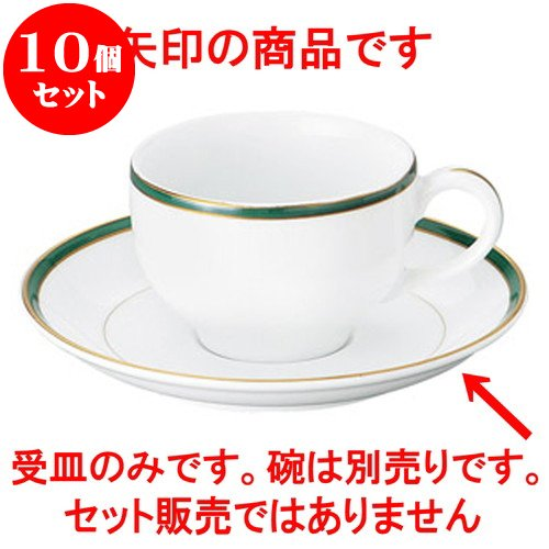 10個セット 洋陶オープン UDE ウルトラホワイトラインカラーグリーン 紅茶受皿 [ 15 x 2.1cm ] 料亭 旅館 和食器 飲食店 業務用   B0719DKXN6