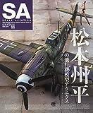 Scale Aviation 2019年 11 月号 [雑誌]