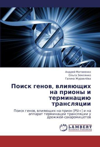 Poisk genov, vliyayushchikh na priony i terminatsiyu translyatsii: Poisk genov, vliyayushchikh na prion [PSI+] i na apparat terminatsii translyatsii u drozhzhey-sakharomitsetov (Russian Edition)