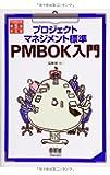 プロジェクトマネジメント標準 PMBOK入門 PMBOK第5版対応版