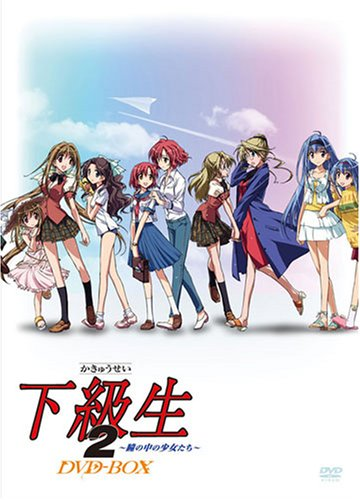 下級生2〜瞳の中の少女たち〜 DVD-BOX