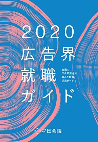 広告界就職ガイド2020