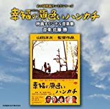 Original Soundtrack - Ano Koro Eiga Santora Series Shiawase No Kiiroi Handkerchi (The Yellow Handkerchief) Eiga Original Ongaku Shu [Japan CD] SOST-3021 by Original Soundtrack