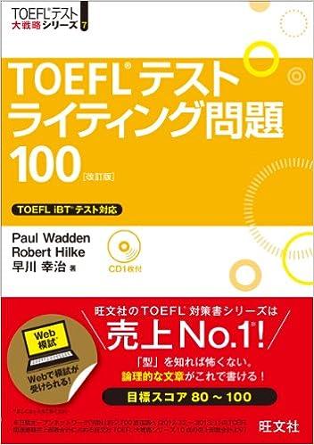 【CD付】TOEFLテストライティング問題100 改訂版