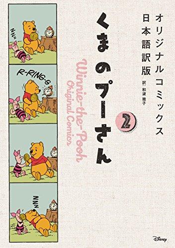 くまのプーさん オリジナルコミックス日本語訳版(2) / ウォルト・ディズニー・ジャパンの商品画像