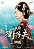 賢后 衛子夫 DVD-BOX3