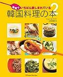 韓国でいちばん親しまれている韓国料理の本2
