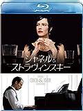 シャネル&ストラヴィンスキー [Blu-ray]
