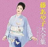 FUJI AYAKO TAIZENSYU -SINGLE BEST-(2CD)