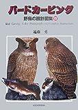 バードカービング―野鳥の設計図集〈5〉