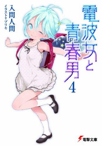 電波女と青春男〈4〉 (電撃文庫)