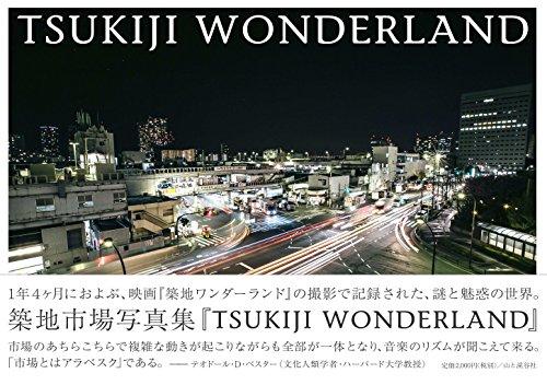 Recorded in TSUKIJI WONDERLAND Tsukiji Wonderland movie Tsukiji Wonderland mystery and fascinating world. Tsukiji fish market photo gallery. ()