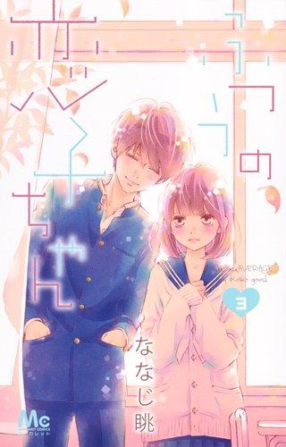 ふつうの恋子ちゃん 3 (マーガレットコミックス)