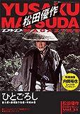 松田優作DVDマガジン(31) 2016年 8/2 号