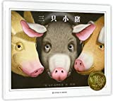 The Three Pigs (Chinese Edition)