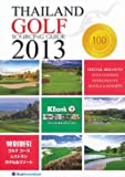 Thailand Golf Sourcing Guide 2013 +Hot Golf Club. Softcover, 4 Colors.