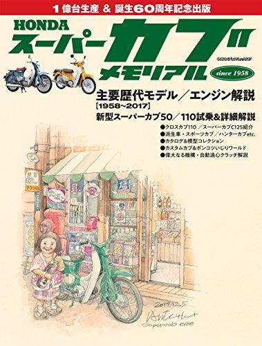 Used,  Honda Super Cub Memorial (yaesumedyiamukku 547)  for sale  Delivered anywhere in USA