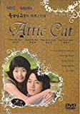 ATTIC CAT - KOREAN DRAMA 9 DVDs w/ENGLISH SUBTITLES