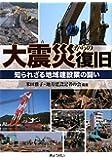 大震災からの復旧―知られざる地域建設業の闘い―