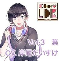 カレの部屋にお泊まりCD 「CHU♥LDK」 Vol.3 葉 CV.岸尾だいすけ出演声優情報