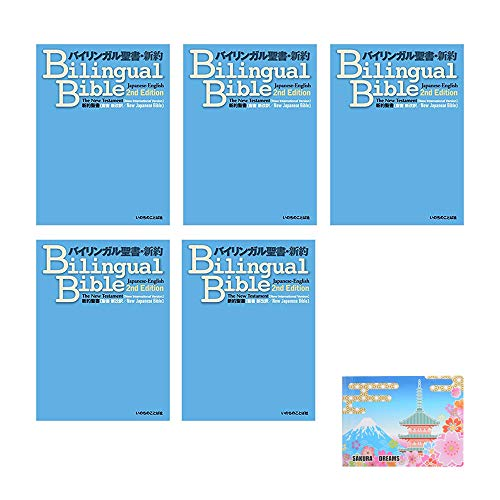 - Japanese-English Bilingual Bible New Testament 2nd Edition NJB-NIV ( Japanese Edition ) 5 Books Set With Original Sticky Notes