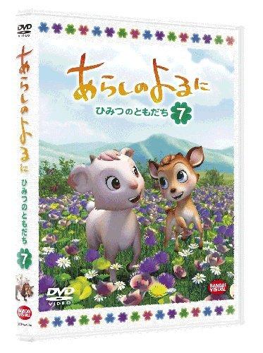Arashi No Yoru Ni Himitsu No Tomodachi - Vol.7 [Japan DVD] BCBA-4384