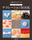 お菓子とケーキ 絞り・飾り・生地 デコレーションBOOK