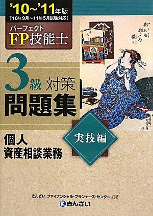 パーフェクトFP技能士3級対策問題集 実技編(個人資産相談業務)〈'10‐'11年版〉