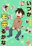 いつかモテるかな 1 (グランドジャンプ愛蔵版コミックス)