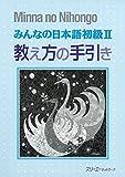 みんなの日本語初級〈2〉教え方の手引き