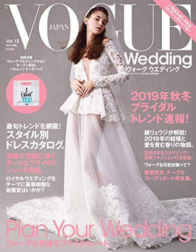 VOGUE Wedding 2018年秋冬号 画像 A