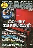 工具読本 vol.5 (SAKURA・MOOK 63)