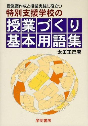 Tokubetsu shien gakkō no jugyōzukuri kihon yōgoshū : Jugyōan sakusei to jugyō jissen ni yakudatsu pdf
