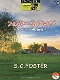 STAGEA・EL ポピュラー・シリーズ(グレード5~3級)Vol.56 フォスター de アレンジ~ケンタッキーの我が家~