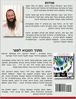 Hamafteach L'olam Hachinuch: Encyclopedia for Principals