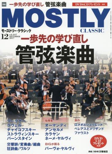 モーストリー・クラシック2017年12月号