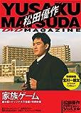 松田優作DVDマガジン(19) 2016年 2/16 号
