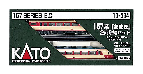 Kato 10-394 157 Amagi Add-On 2-Car Set (japan import)
