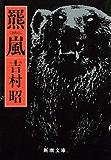 羆嵐(新潮文庫)