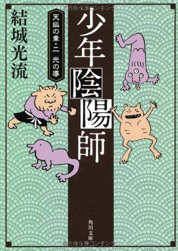 少年陰陽師    天狐の章・二 光の導 (角川文庫)